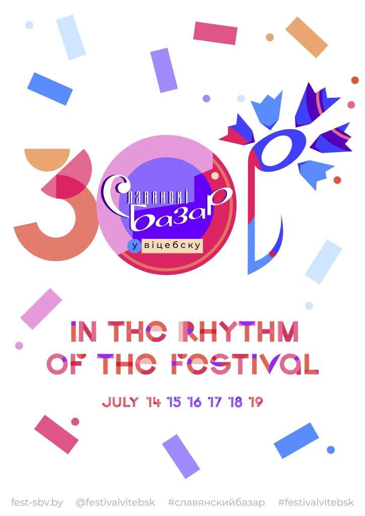 FEST_2021_in the rhythm of the festival_А2_eng-07.jpg