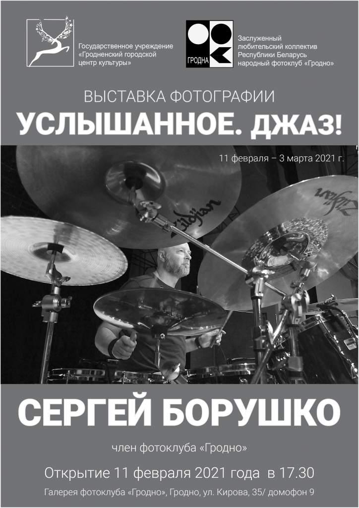 Borushko_2021_NEW_Afisha.jpg