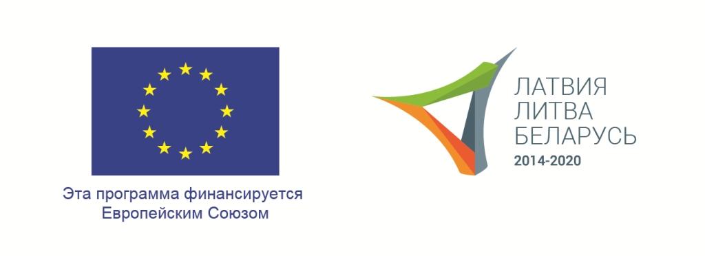EU LV -LT-BY programme logo_ru_CMYK.jpg