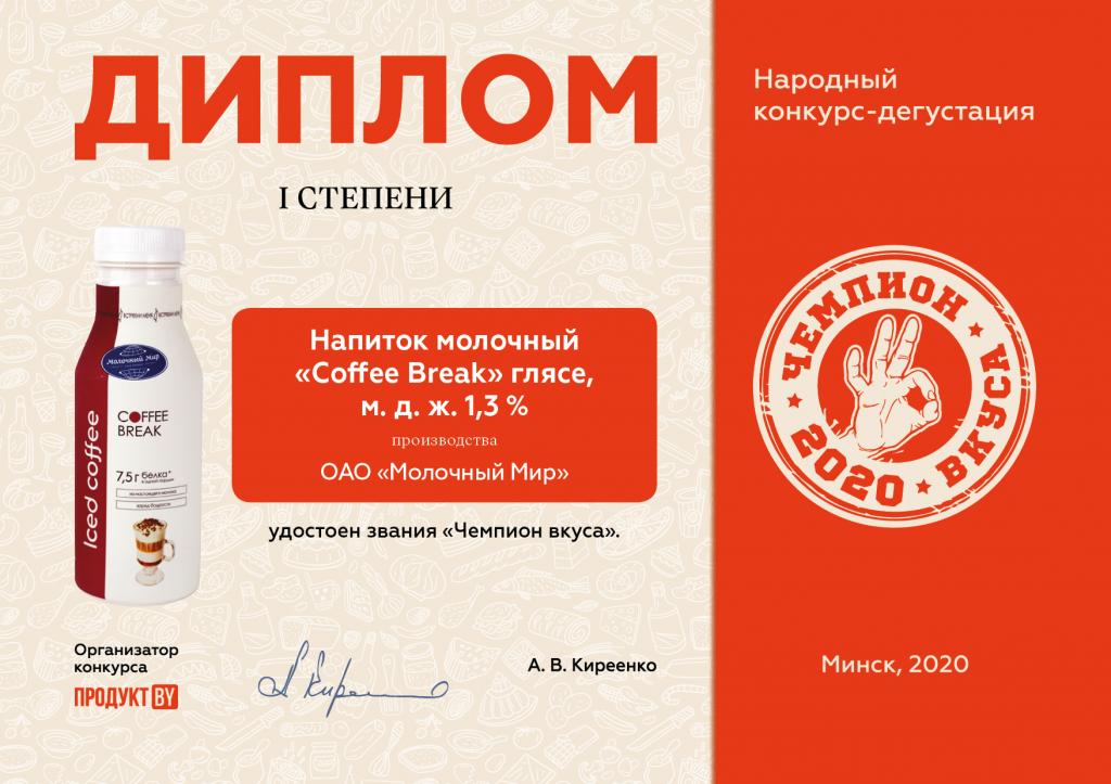 Диплом Чемпион вкуса-2020 Молочный мир4.png