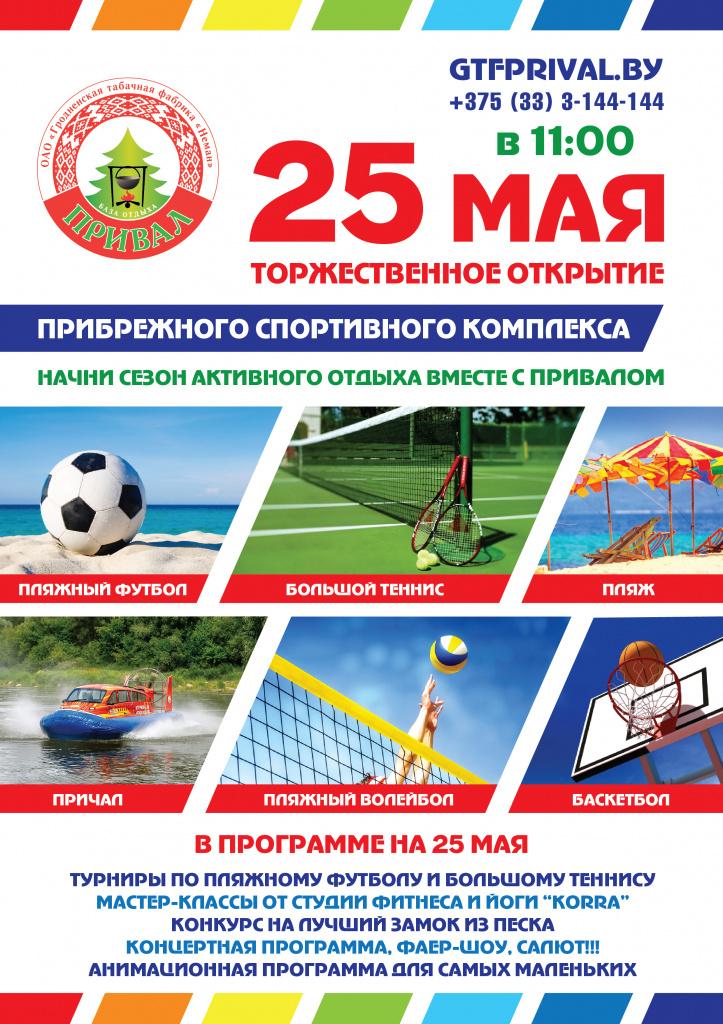 Афиша Открытие прибрежного спортивного комплекса УТВЕРЖДЕНО-01-01.jpg