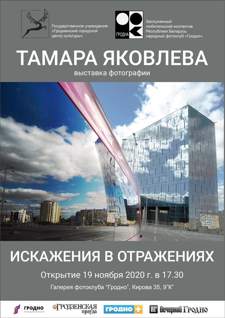 Yakovleva_05.jpg