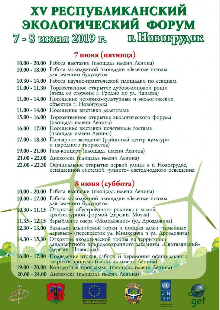 Программа мероприятий Министерство природоохраны 297х420мм (3).jpg