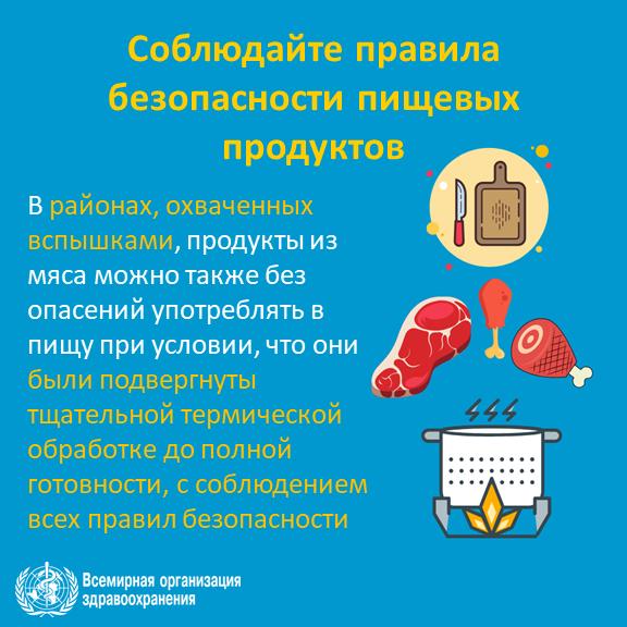 2019-ncov-infographic-8-ru.png