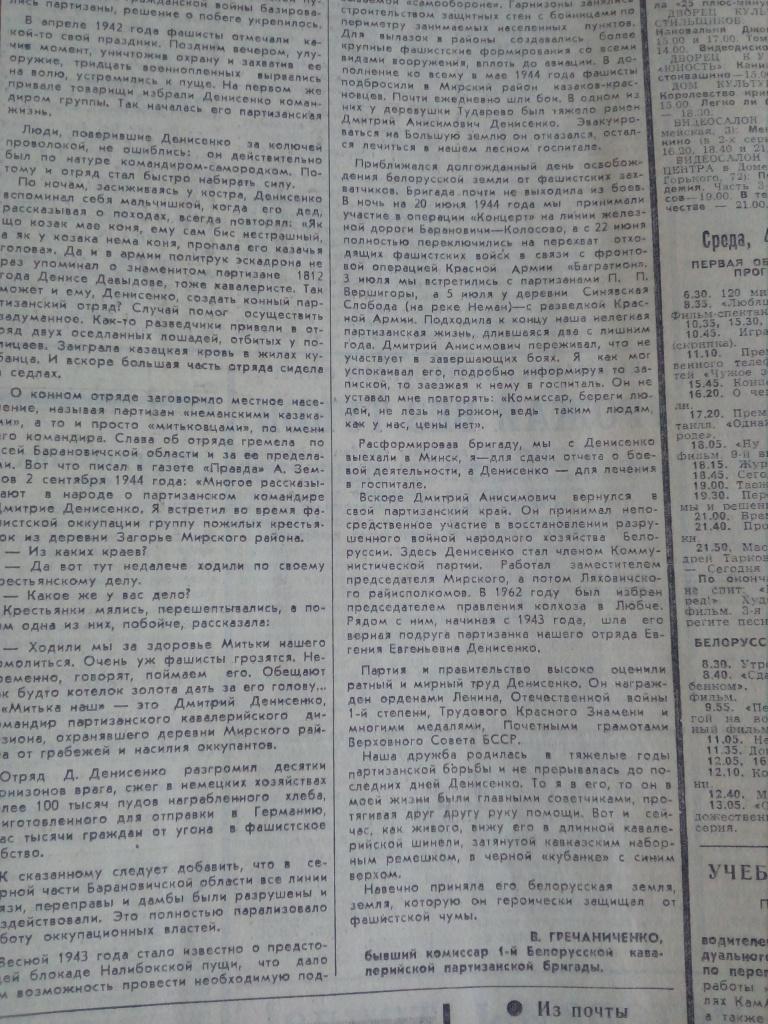 газета 1989.jpg