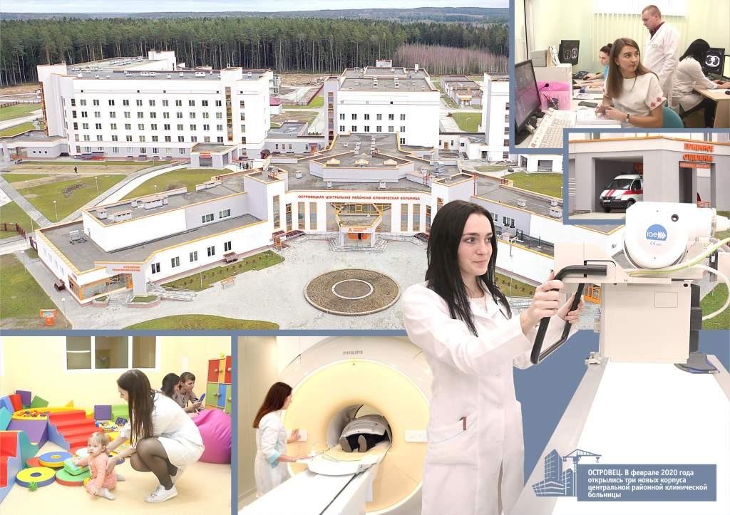 Островецкая больница.jpg