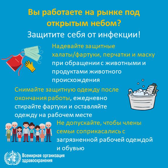 2019-ncov-infographic-9-ru57e64311739d4844b8c3dcfb5db1f51e.png