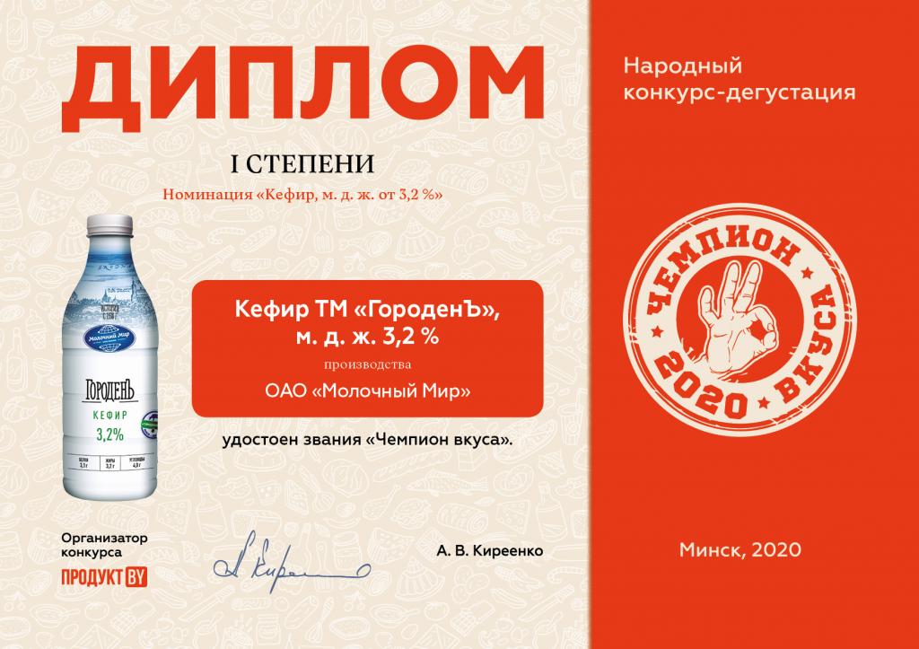 Диплом Чемпион вкуса-2020 Молочный мир.png