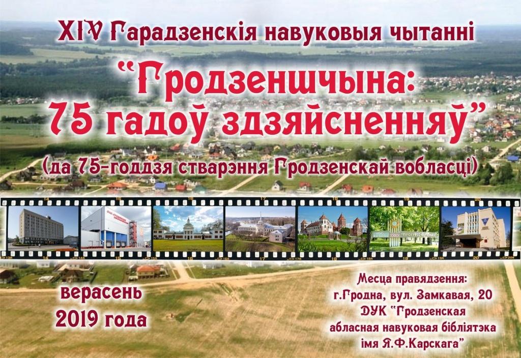 Картинка к 75 летию гродненской области, своими руками дружбе