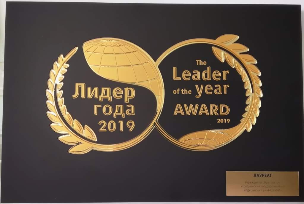 Лидер года 2019 (Награда).jpg