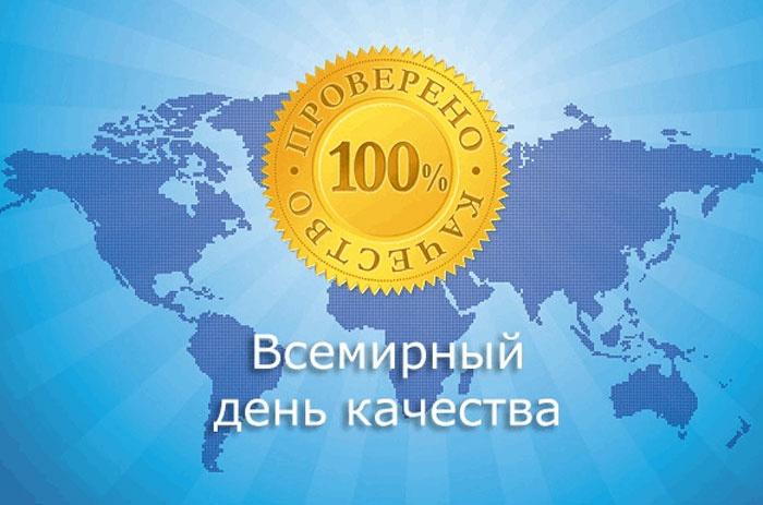 C 9 по 15 ноября в Беларуси проходит Европейская неделя качества