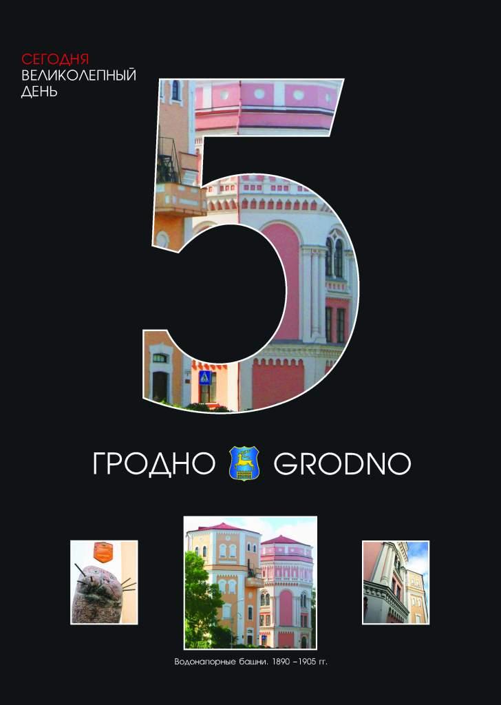 календарь-гродно_Страница_05.jpg