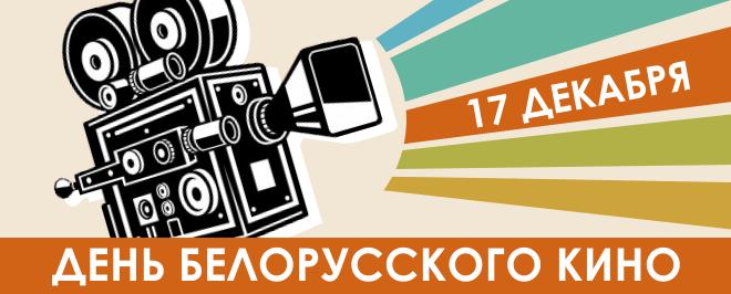 с днем белорусского кино картинки отличие женских, мужские