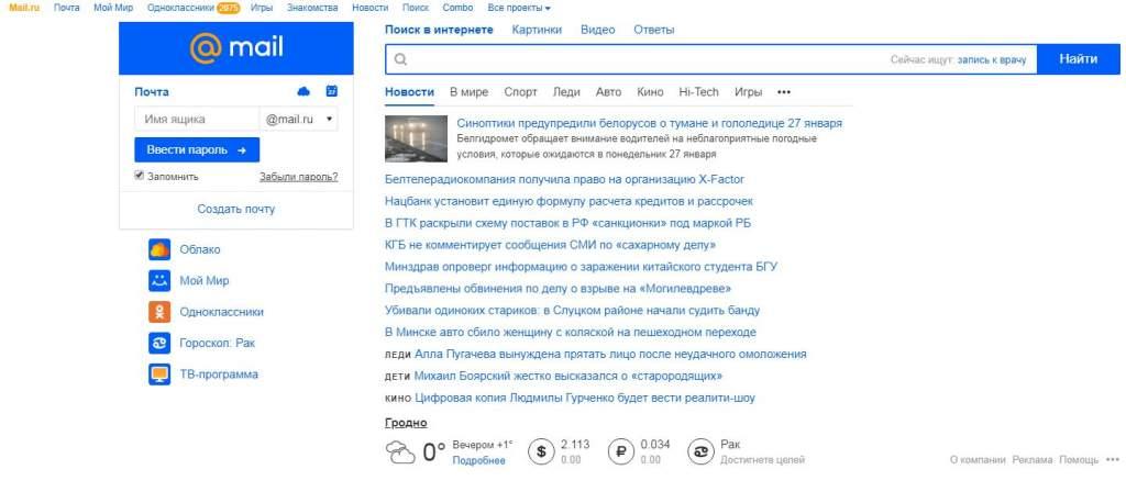 В работе Mail.ru произошел масштабный сбой. Белорусы также не могут пользоваться почтой