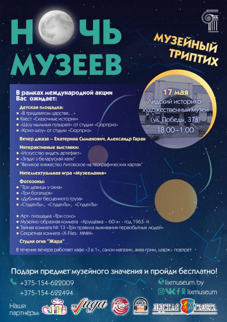 Noch-muzeev_03-849x1200.jpg