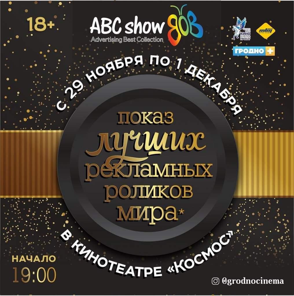 Коллекцию лучших рекламных роликов мира – ABC Show – покажут в Гродно