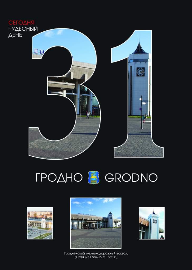 календарь-гродно_Страница_31.jpg