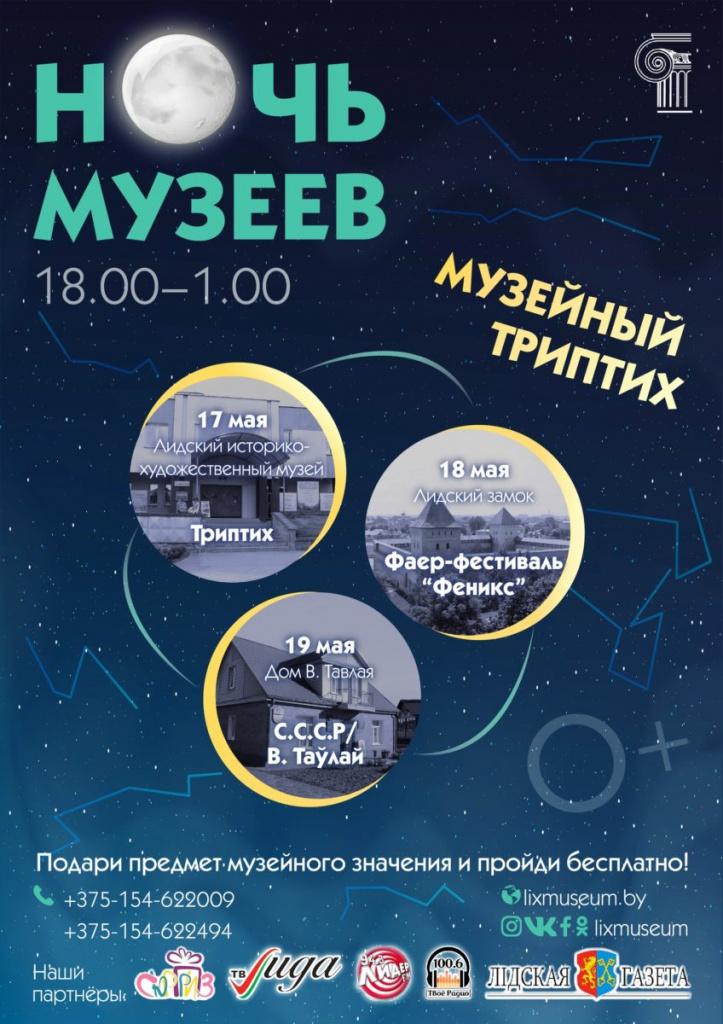 Noch-muzeev_01-848x1200.jpg