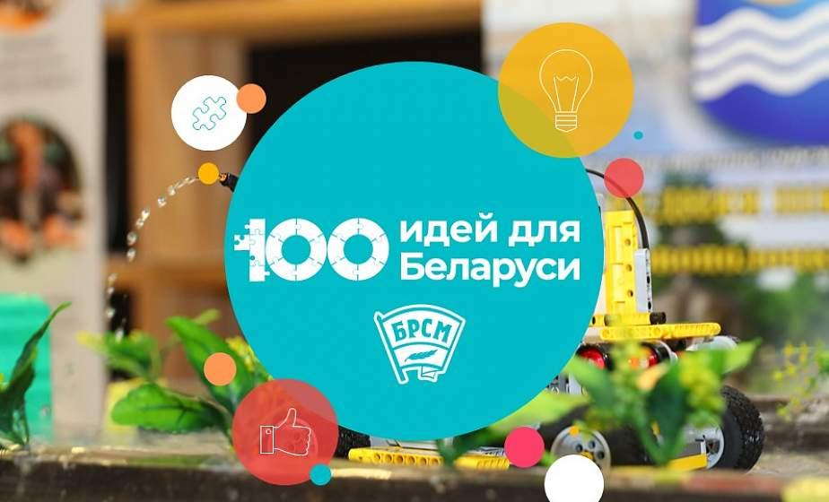 Инновационные технологии и необычные решения. В Гродно пройдет зональный этап республиканского проекта «100 идей для Беларуси»