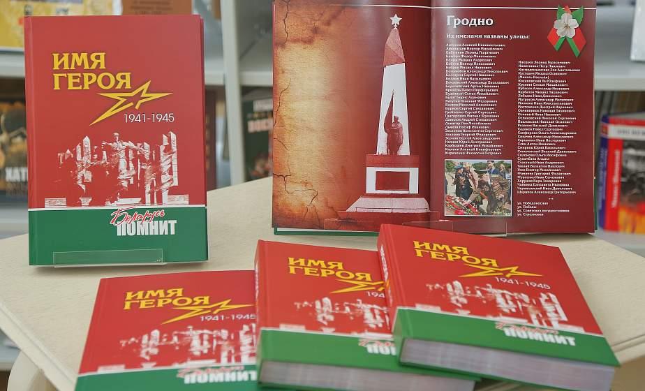 Сохраним имена героев в истории: в Гродно презентовали книгу «Имя героя. Беларусь помнит» (+видео)