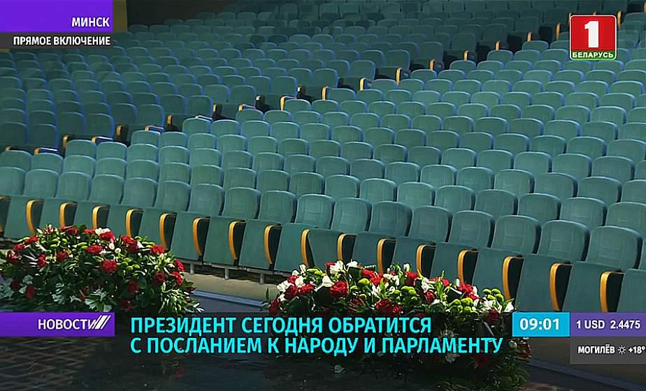 Президент сегодня обратится с Посланием к народу и парламенту. Во Дворце Республики идут последние приготовления