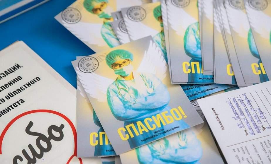 Молодежь Гродненщины отправила более сотни открыток в учреждения здравоохранения в рамках проекта «Спасибо медикам»