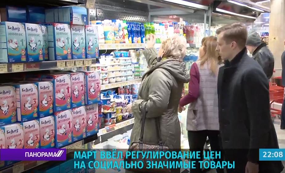 МАРТ ввел регулирование цен на социально значимые товары