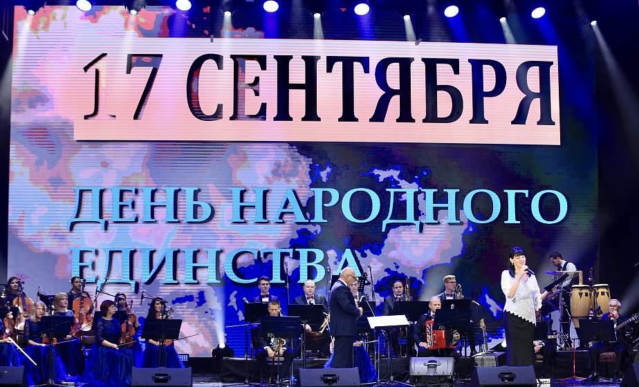 Единый народ независимой страны. В День народного единства в областной филармонии состоялся праздничный концерт