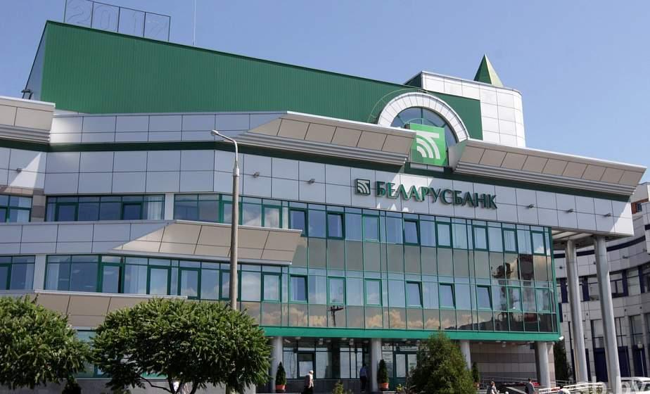 C начала действия Указа №240 Беларусбанк выдал кредитов на сумму около 2 миллиардов рублей