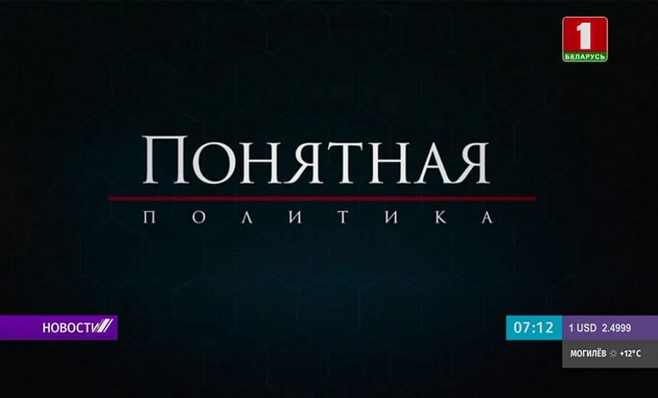 """""""Понятная политика"""" о том, почему 17 сентября - важная дата в белорусской истории"""