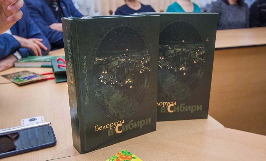 Двухтомную книгу «Белорусы в Сибири» представили в Гродненской областной научной библиотеке имени Карского
