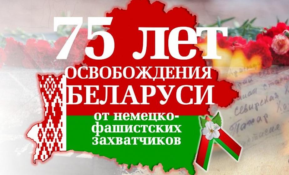 Прямая трансляция концерта «Беларусь помнит» в рамках телепроекта «Площадь Победы-2019» в Гродно