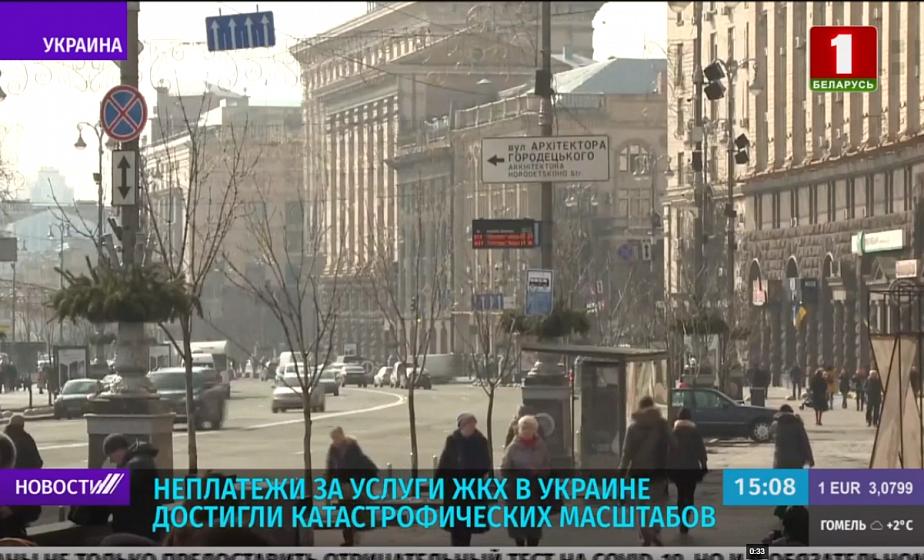 Неплатежи за услуги ЖКХ в Украине достигли катастрофических масштабов
