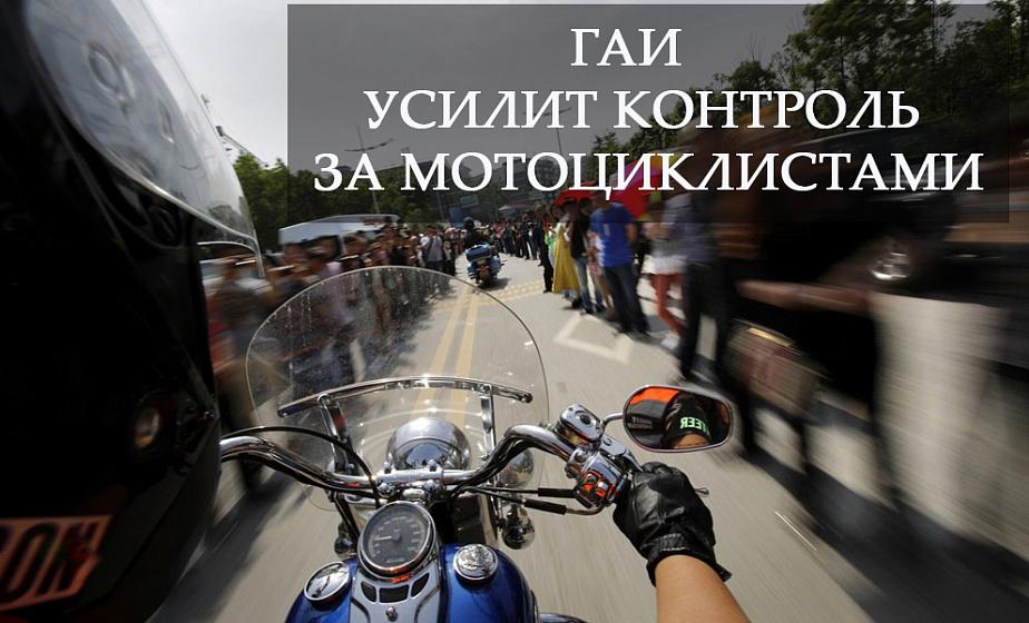 Наряды ГАИ всю неделю будут присматривать за мотоциклистами