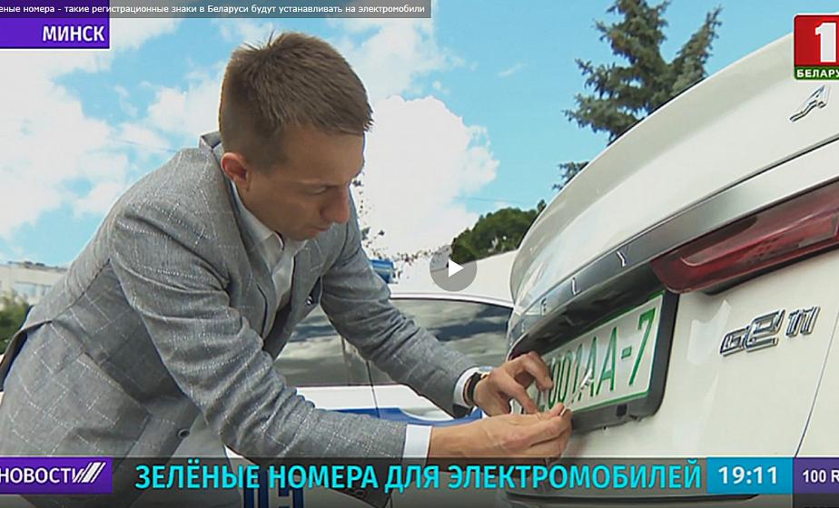 Зеленые номера — такие регистрационные знаки в Беларуси будут устанавливать на электромобили
