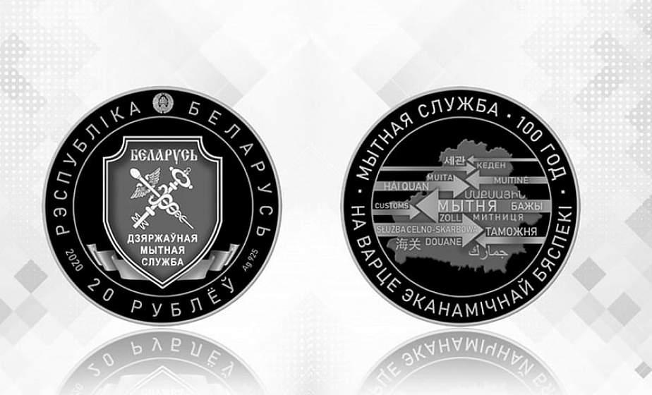 Нацбанк выпускает памятные монеты в честь 100-летия таможни
