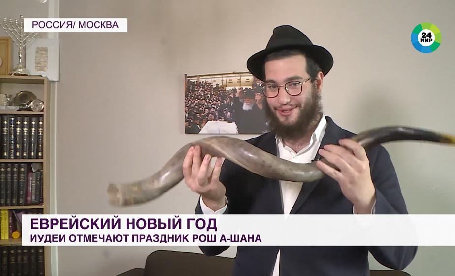 Еврейский новый год: иудеи отмечают Рош а-Шана