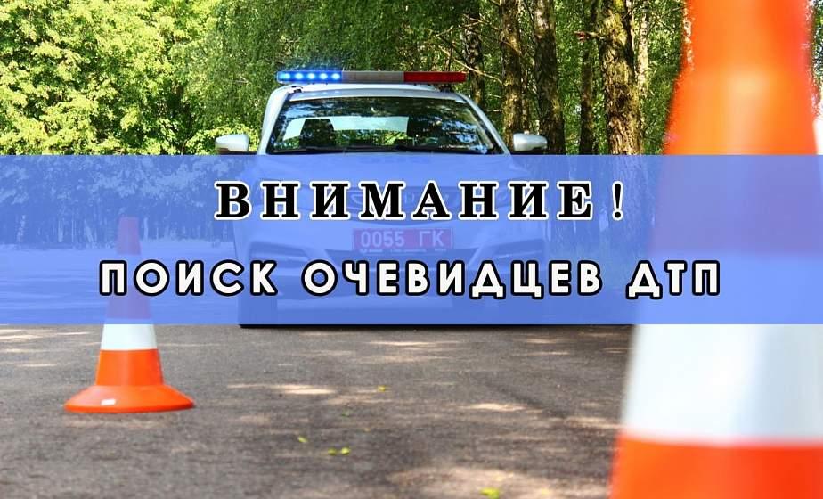 ГАИ ищет очевидцев нескольких происшествий в Гродно