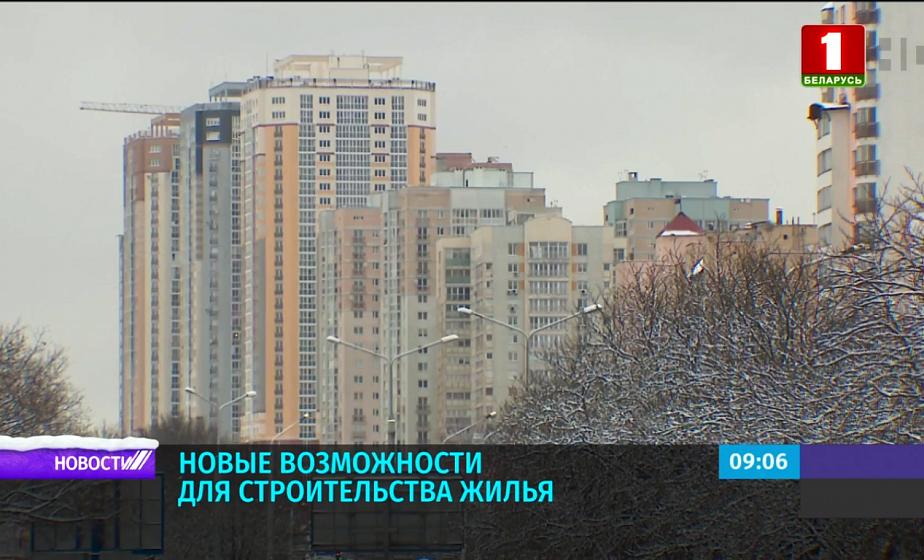 В Беларуси появились новые возможности для строительства жилья