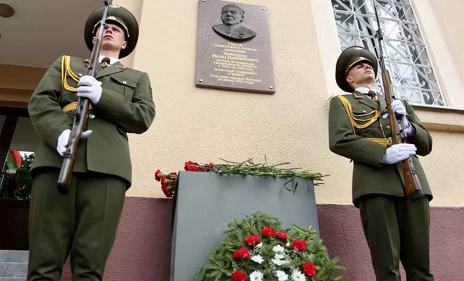 Память о подвиге. В Гродно открыли мемориальную доску Герою Советского Союза Ивану Лебедеву (будет дополнено)
