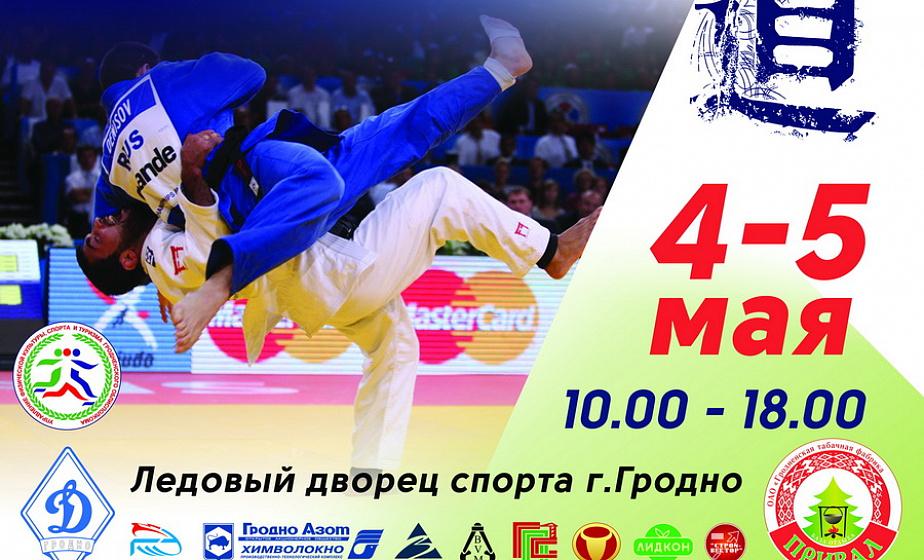 4-5 мая в Гродно одновременно пройдут крупные международные турниры по дзюдо и самбо