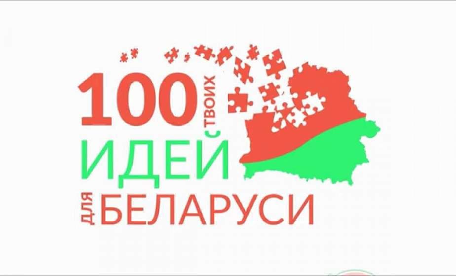 Изобретатели и исследователи. Прием заявок на участие в молодежном проекте БРСМ «100 идей для Беларуси» открыт на Гродненщине