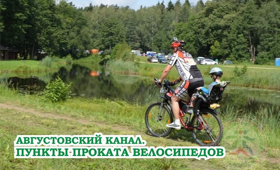 На Августовском канале оборудованы пункты проката велосипедов