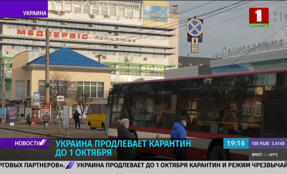Украина продлевает карантин до 1 октября