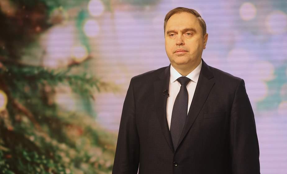 Новогоднее обращение председателя областного исполнительного комитета Владимира Караника к жителям Гродненской области