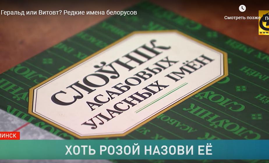 Как белорусы называют своих детей? От самых распространенных до самых редких имен (+видео)