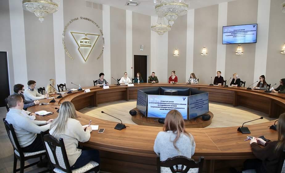 Делегаты VI Всебелорусского народного собрания встретились со студентами-купаловцами на площадке открытого диалога