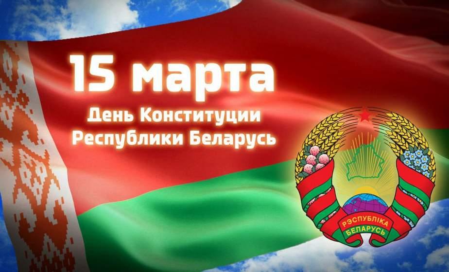 С Днем Конституции! Поздравление Гродненского областного исполнительного комитета и Гродненского областного Совета депутатов