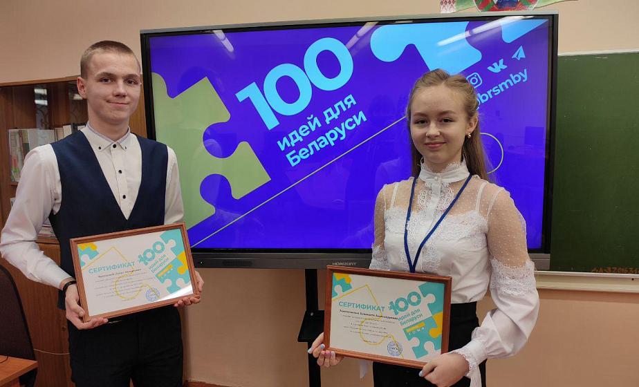 В Гродненской области стартовал молодежный инновационный проект «100 идей для Беларуси»