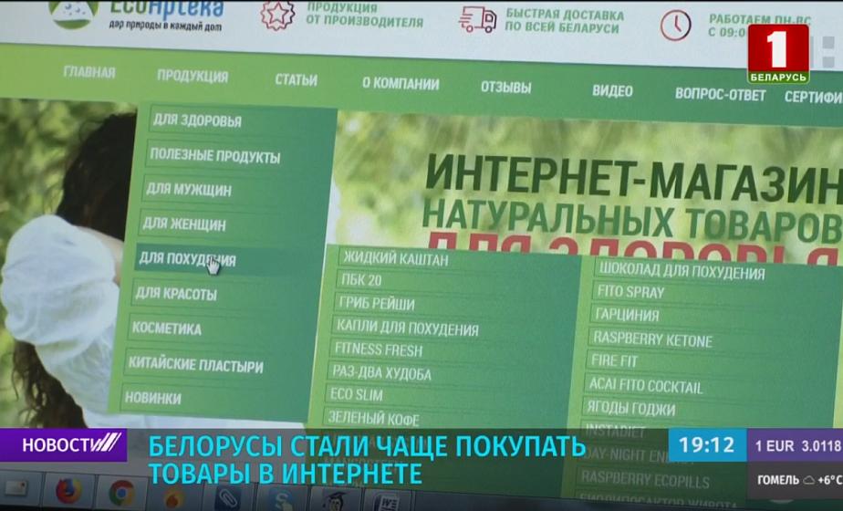Белорусы стали чаще покупать товары в интернете
